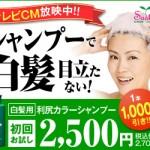 利尻カラーsale.co 激安キャンペーンの特設サイトはコチラ!