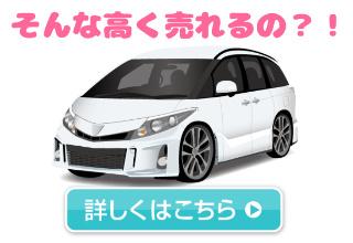 車買取系1